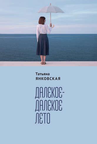 Татьяна Янковская, Далекое-далекое лето