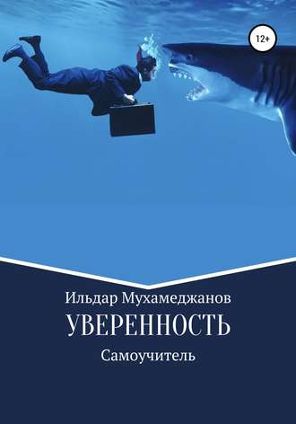 Ильдар Мухамеджанов, Уверенность и уверенное поведение. Самоучитель по внешней и внутренней уверенности
