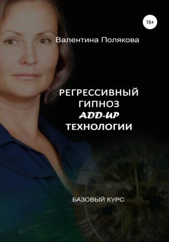 Валентина Полякова, Регрессивный гипноз Add-Up технологии. Базовый курс