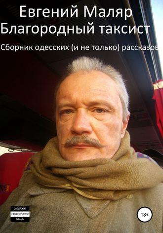 Евгений Маляр, Благородный таксист. Сборник одесских (и не только) рассказов