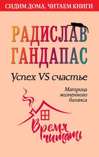 Радислав Гандапас, Успех VS счастье: матрица жизненного баланса