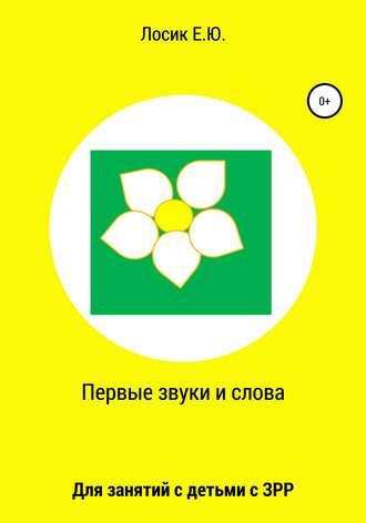Елена Лосик, Первые звуки и слова