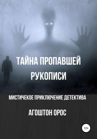 Агоштон Орос, Тайна пропавшей рукописи. Мистическое приключение детектива