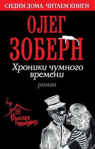 Олег Зоберн, Хроники чумного времени