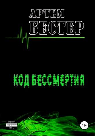 Артем Бестер, Код бессмертия