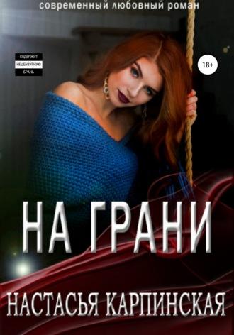Настасья Карпинская, На грани