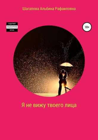 Альбина Шагапова, Я не вижу твоего лица