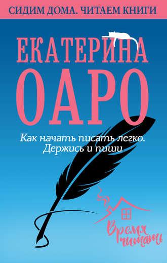 Екатерина Оаро, Как начать писать легко. Держись и пиши