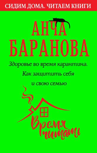 Анча Баранова, Здоровье во время карантина. Как защитить себя и свою семью
