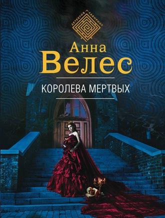 Анна Велес, Королева мертвых