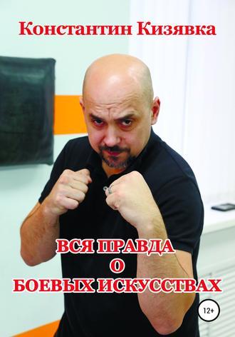 Константин Кизявка, Вся правда о боевых искусствах