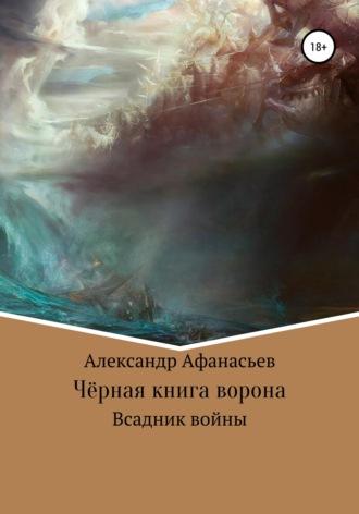 Александр Афанасьев, Чёрная книга ворона: всадник войны