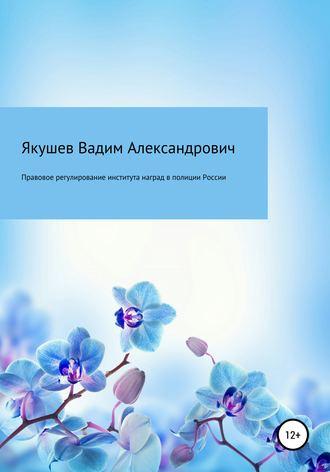 Вадим Якушев, Правовое регулирование института наград в полиции России: история и современность