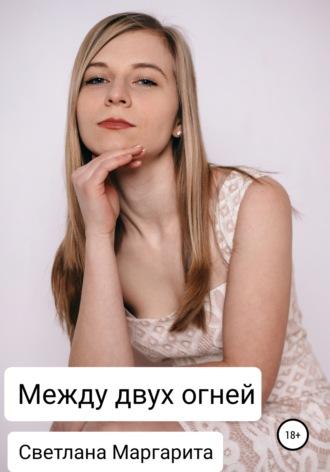Светлана Маргарита, Между двух огней