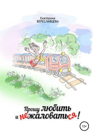 Екатерина Береславцева, Прошу любить и не жаловаться