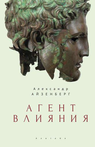 Александр Айзенберг, Агент влияния