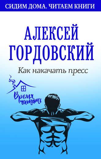 Алексей Гордовский, Как накачать пресс