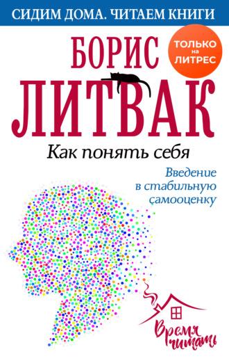 Борис Литвак, Ты и отношение к себе: 7шагов к стабильной самооценке