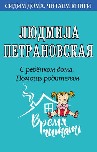 Людмила Петрановская, С ребенком дома. Помощь родителям