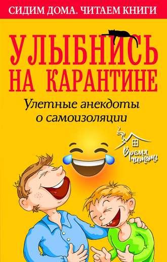 Сборник, Е. Давыденко, Улыбнись на карантине! Улетные анекдоты о самоизоляции
