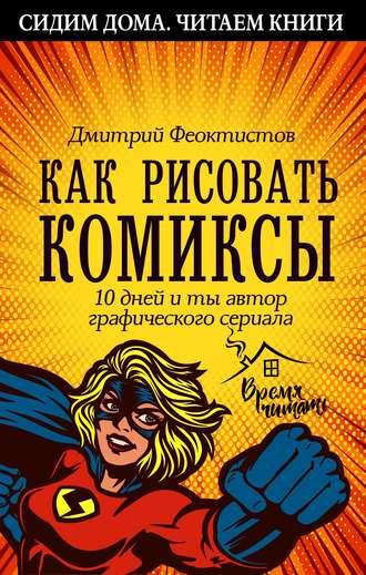 Дмитрий Феоктистов, Как рисовать комиксы. 10 дней и ты автор графического сериала