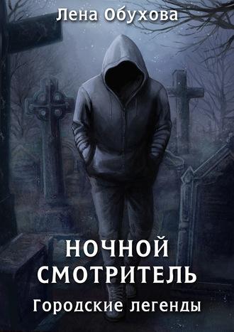 Елена Обухова, Ночной смотритель