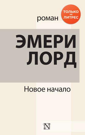 Эмери Лорд, Новое начало