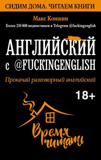 Макс Коншин, Английский с @fuckingenglish. Прокачай разговорный английский