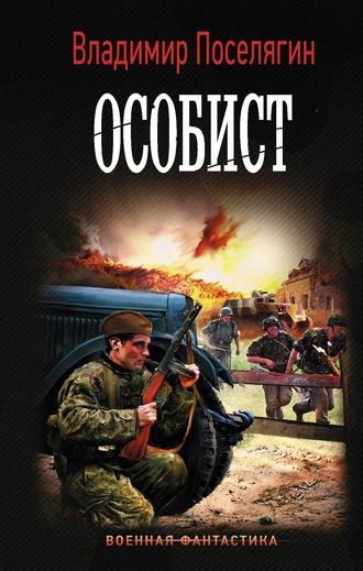 Владимир Поселягин, Особист