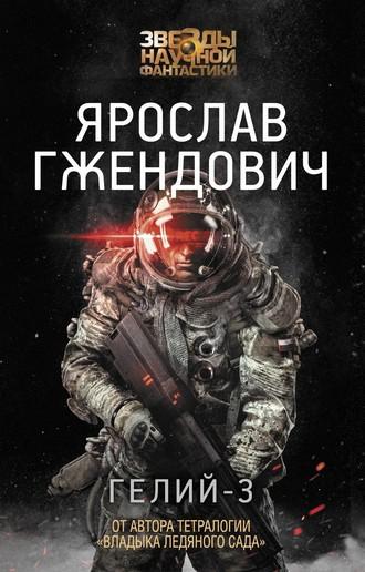 Ярослав Гжендович, Гелий-3