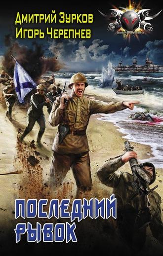 Дмитрий Зурков, Игорь Черепнев, Последний рывок
