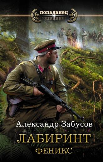 Александр Забусов, Лабиринт. Феникс