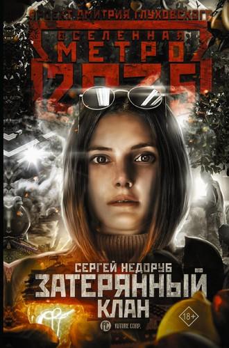Сергей Недоруб, Метро 2035: Затерянный клан