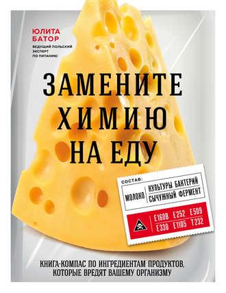 Юлита Батор, Замените химию на еду