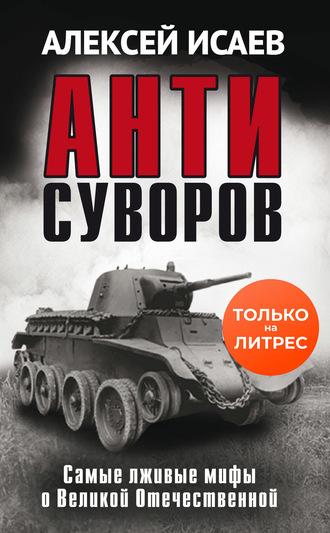 Алексей Исаев, Антисуворов