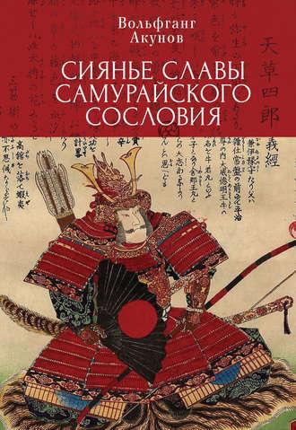 Вольфганг Акунов, Сияние славы самурайского сословия