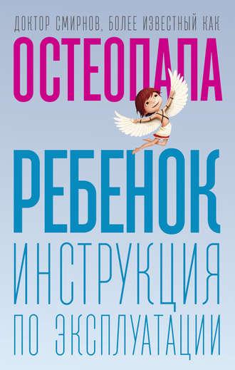 Андрей Смирнов, Ребенок. Инструкция по эксплуатации