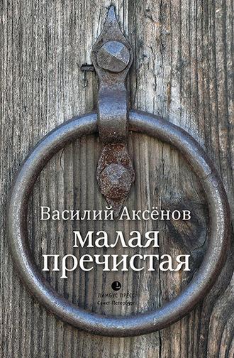 Василий Аксенов, Малая Пречистая