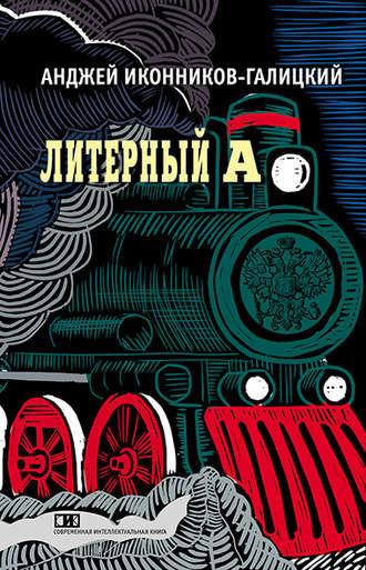 Анджей Иконников-Галицкий, Литерный А. Спектакль в императорском поезде