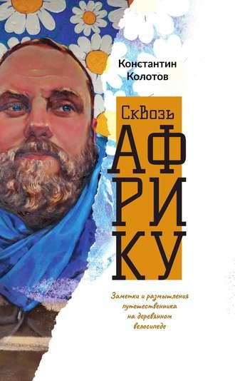 Константин Колотов, Сквозь Африку. Заметки и размышления путешественника на деревянном велосипеде