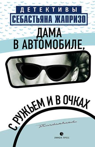 Себастьян Жапризо, Дама в автомобиле, с ружьем и в очках