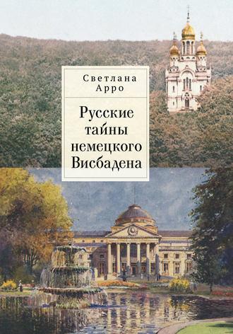 Светлана Арро, Русские тайны немецкого Висбадена