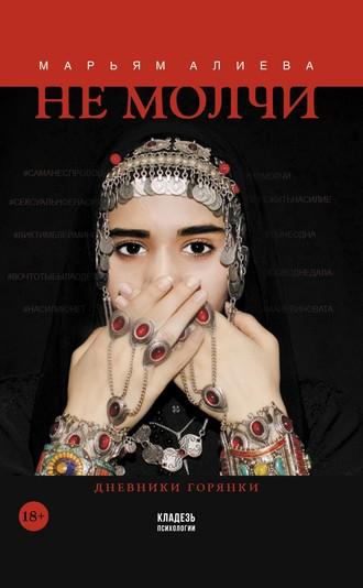 Марьям Алиева, Не молчи. Дневники горянки