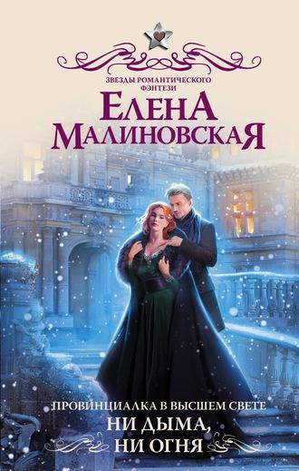 Елена Малиновская, Провинциалка в высшем свете. Ни дыма, ни огня