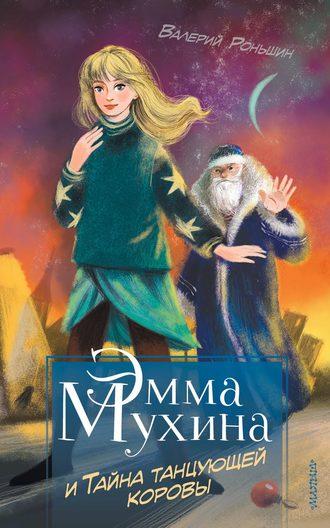 Валерий Роньшин, Эмма Мухина и Тайна танцующей коровы