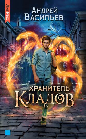 Андрей Васильев, Хранитель кладов