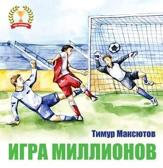 Тимур Максютов, Игра миллионов