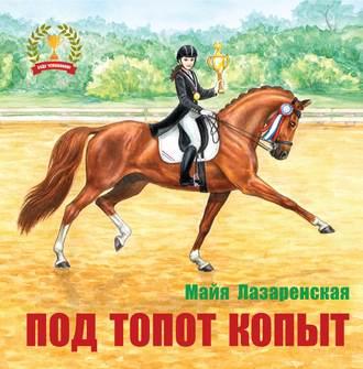 Майя Лазаренская, Под топот копыт