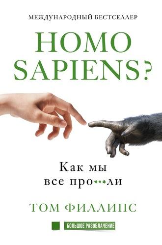 Том Филлипс, Homo sapiens? Как мы все про***ли