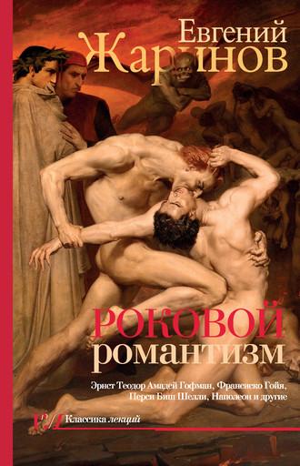 Евгений Жаринов, Роковой романтизм. Эпоха демонов